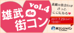 【北海道その他のプチ街コン】街コンジャパン主催 2017年7月29日