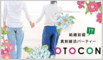 【池袋の婚活パーティー・お見合いパーティー】OTOCON(おとコン)主催 2017年8月20日