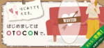 【丸の内の婚活パーティー・お見合いパーティー】OTOCON(おとコン)主催 2017年8月3日