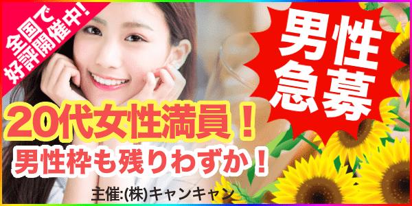 【新宿の恋活パーティー】キャンキャン主催 2017年6月10日