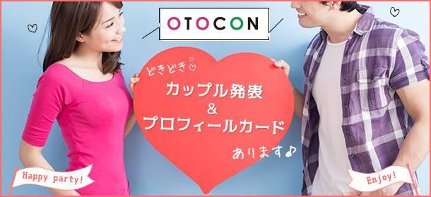 【上野の婚活パーティー・お見合いパーティー】OTOCON(おとコン)主催 2017年8月21日