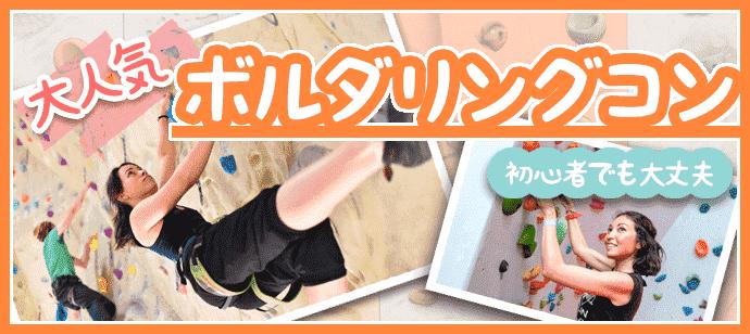 【2017年7月30日(日)9:25~12:00】  人気のクライミングコン!!【友活×恋活】初心者も大歓迎☆ 【男女20歳~35歳限定♪】