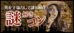 【新宿のプチ街コン】Town Mixer主催 2017年7月22日