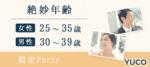 【梅田の婚活パーティー・お見合いパーティー】Diverse(ユーコ)主催 2017年7月23日