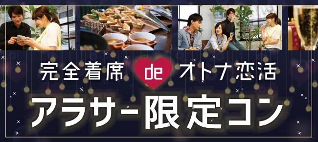 【東京都赤坂のプチ街コン】合同会社エイチアンドエス主催 2017年6月28日
