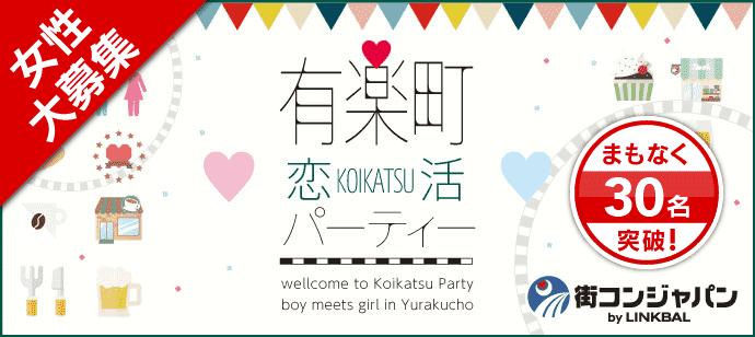 【有楽町の恋活パーティー】街コンジャパン主催 2017年6月5日