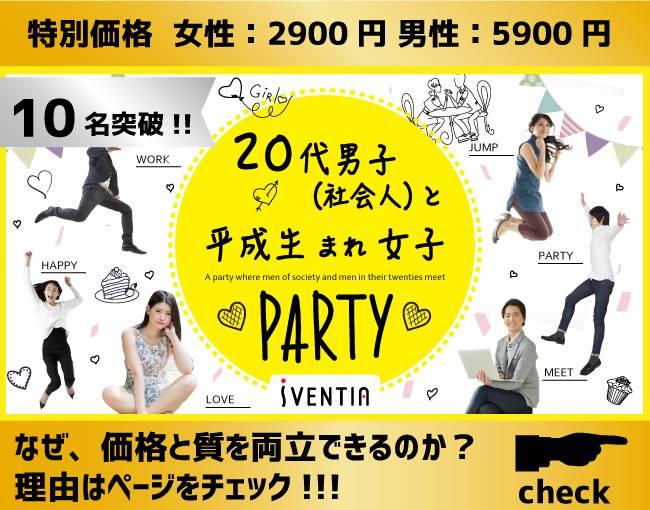 【梅田の恋活パーティー】株式会社iVENTIA主催 2017年6月18日