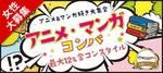 【三宮・元町のプチ街コン】街コンジャパン主催 2017年6月29日