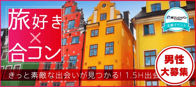 【三宮・元町のプチ街コン】街コンジャパン主催 2017年6月7日