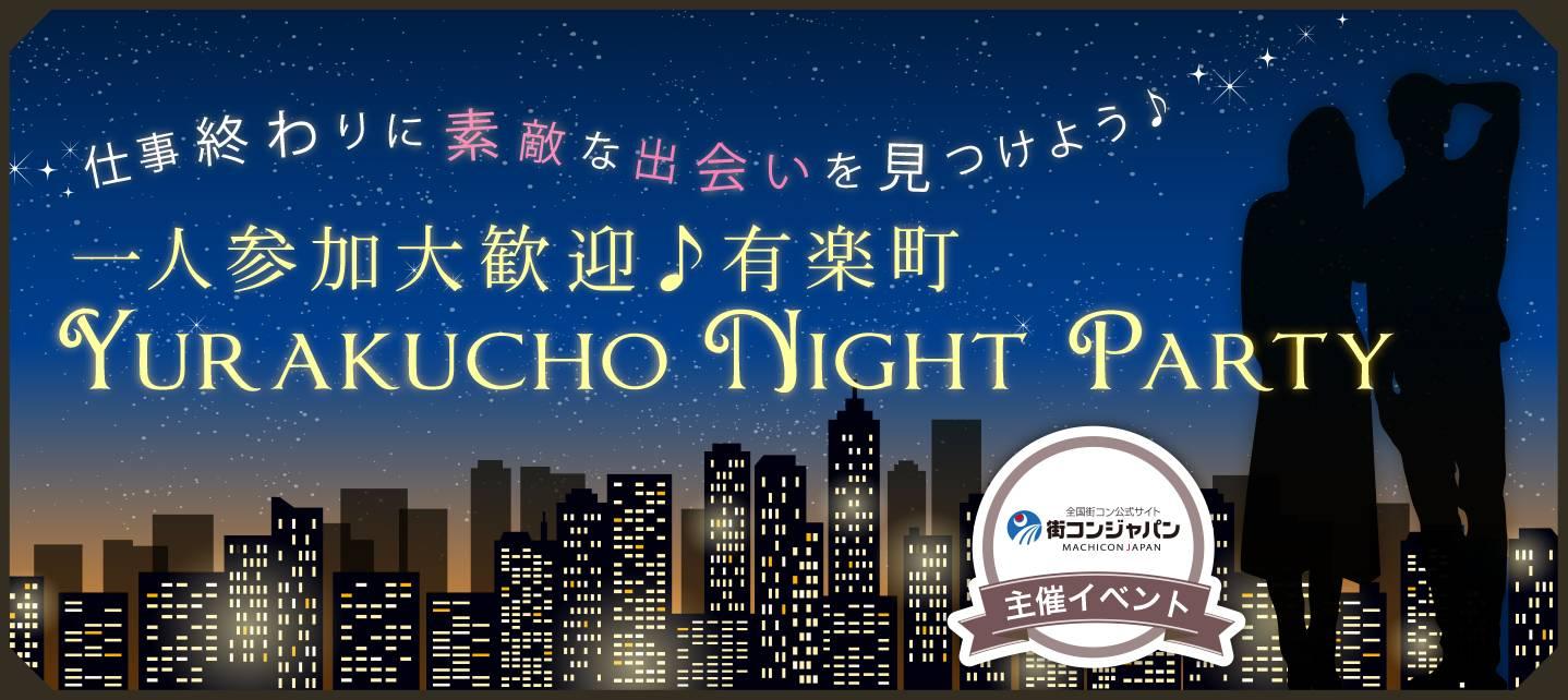 【有楽町の恋活パーティー】街コンジャパン主催 2017年6月8日