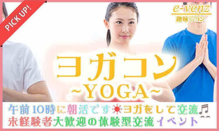 【渋谷のプチ街コン】e-venz(イベンツ)主催 2017年6月18日
