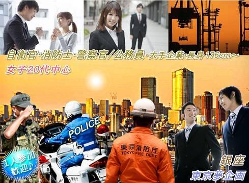 【銀座のプチ街コン】東京夢企画主催 2017年6月27日