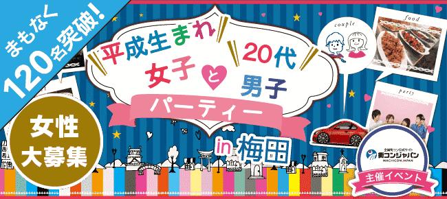 【梅田の恋活パーティー】街コンジャパン主催 2017年7月1日