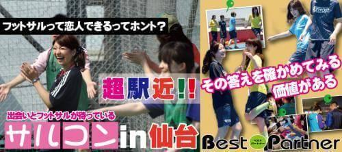 【仙台のプチ街コン】ベストパートナー主催 2017年7月23日