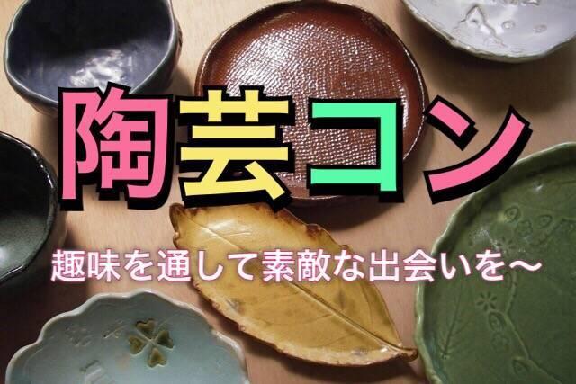 【千葉のプチ街コン】GOKUフェスジャパン主催 2017年6月24日