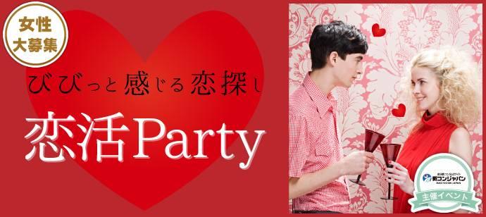 【有楽町の恋活パーティー】街コンジャパン主催 2017年7月22日