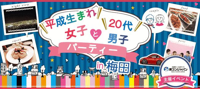 【梅田の恋活パーティー】街コンジャパン主催 2017年7月28日