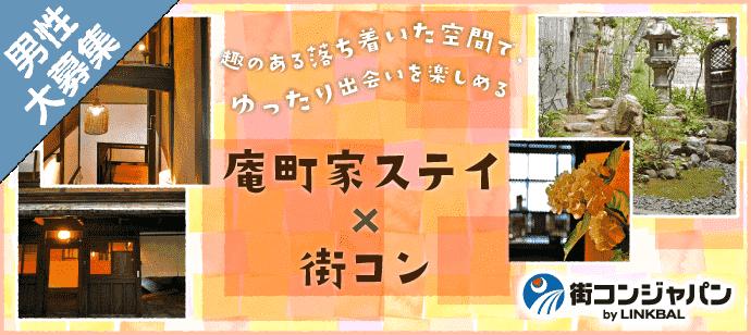【河原町のプチ街コン】街コンジャパン主催 2017年6月11日