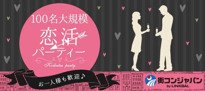 【有楽町の恋活パーティー】街コンジャパン主催 2017年6月23日