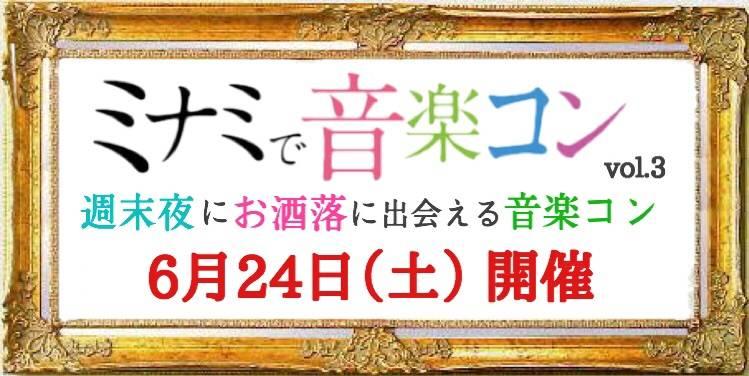 【心斎橋のプチ街コン】株式会社R.A.D Production主催 2017年6月24日