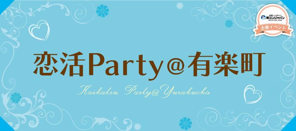 6/27(火)20時開催でお仕事終わりでも間に合う♪♪恋するTuesdayパーティー@有楽町