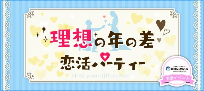 【横浜駅周辺の恋活パーティー】街コンジャパン主催 2017年6月17日