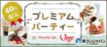 【栄の恋活パーティー】街コンジャパン主催 2017年6月24日