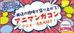 【熊本のプチ街コン】街コンジャパン主催 2017年7月30日