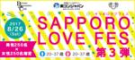 【札幌市内その他の恋活パーティー】街コンジャパン主催 2017年8月26日