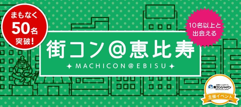 【恵比寿の街コン】街コンジャパン主催 2017年7月29日