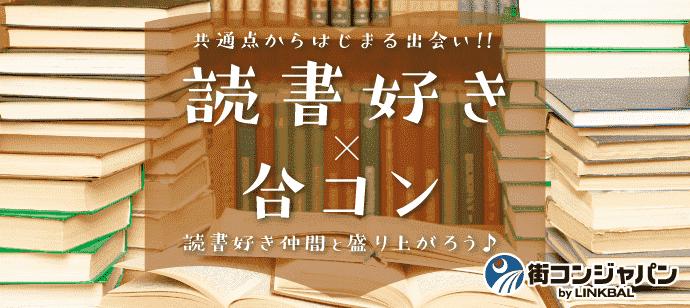 【梅田のプチ街コン】街コンジャパン主催 2017年6月30日