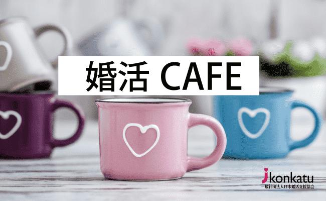 【表参道の自分磨き】一般社団法人日本婚活支援協会主催 2017年7月1日