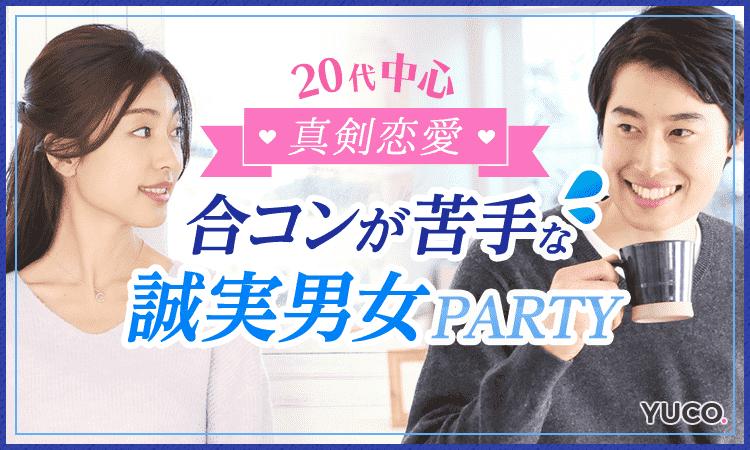 【恵比寿の婚活パーティー・お見合いパーティー】Diverse(ユーコ)主催 2017年7月8日