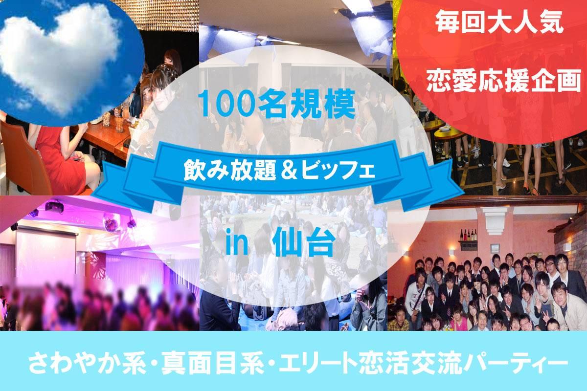 【宮城県仙台の恋活パーティー】ファーストクラスパーティー主催 2017年6月17日