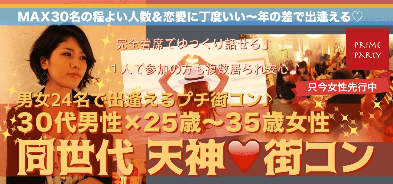 【天神のプチ街コン】合同会社リアラインエンターテイメント主催 2017年6月24日