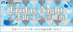 【関内・桜木町・みなとみらいのプチ街コン】街コンジャパン主催 2017年7月28日
