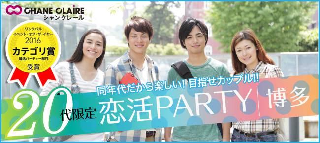 【博多の恋活パーティー】シャンクレール主催 2017年8月21日