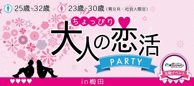 【梅田の恋活パーティー】街コンジャパン主催 2017年7月17日