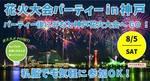 【三宮・元町の恋活パーティー】株式会社SSB主催 2017年8月5日