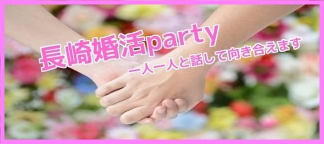 【長崎の婚活パーティー・お見合いパーティー】株式会社LDC主催 2017年8月5日