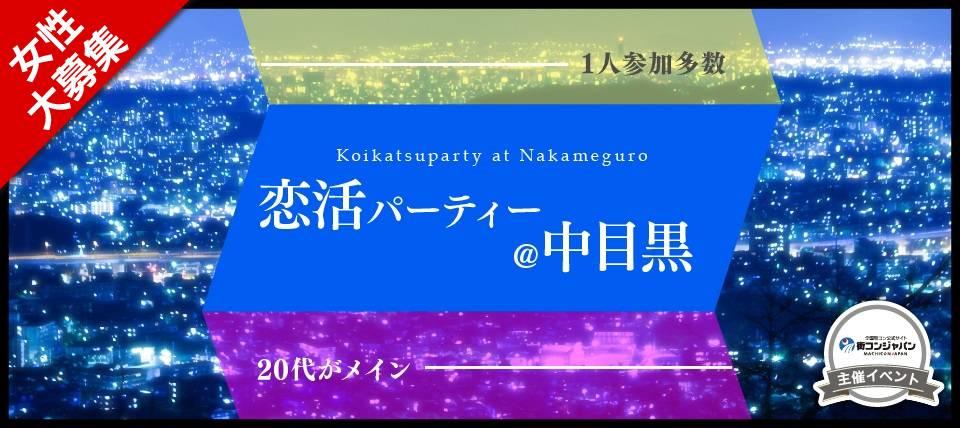 【東京都中目黒の恋活パーティー】街コンジャパン主催 2017年6月23日
