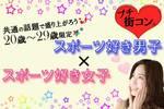 【和歌山のプチ街コン】イベントシェア株式会社主催 2017年8月27日