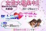 【和歌山のプチ街コン】イベントシェア株式会社主催 2017年8月19日