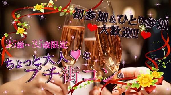 【福井のプチ街コン】イベントシェア株式会社主催 2017年8月23日