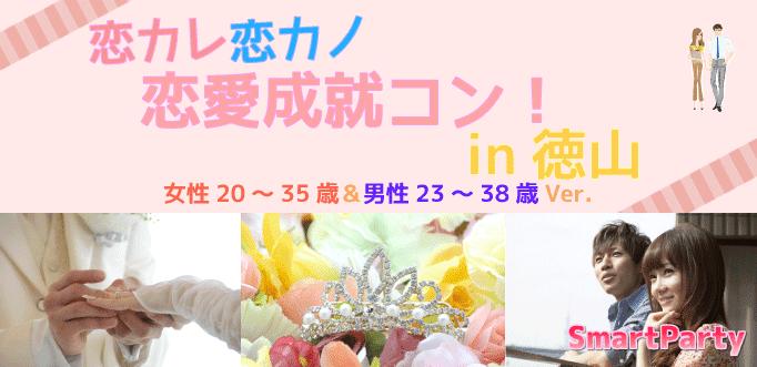 【山口県その他のプチ街コン】スマートパーティー主催 2017年6月25日