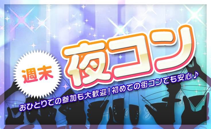 【上田のプチ街コン】街コンCube主催 2017年8月20日