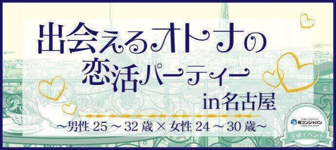 【栄の恋活パーティー】街コンジャパン主催 2017年7月30日