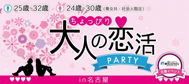 【名駅の恋活パーティー】街コンジャパン主催 2017年7月1日