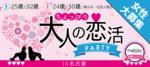 【名駅の恋活パーティー】街コンジャパン主催 2017年7月29日