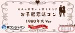 【栄の恋活パーティー】街コンジャパン主催 2017年7月22日